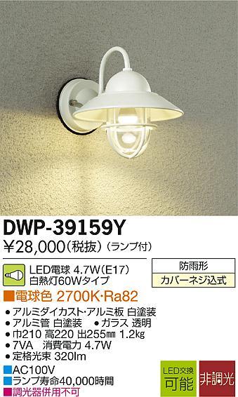 【最安値挑戦中!最大34倍】大光電機(DAIKO) DWP-39159Y アウトドアライト 玄関灯 ランプ付 非調光 電球色 ホワイト 防雨形 LED電球4.7W [∽]
