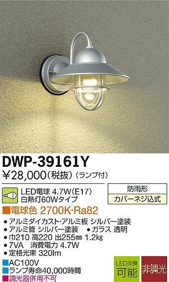 【最安値挑戦中!最大34倍】大光電機(DAIKO) DWP-39161Y アウトドアライト 玄関灯 ランプ付 非調光 電球色 シルバー 防雨形 LED電球4.7W [∽]