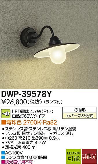 【最安値挑戦中!最大34倍】大光電機(DAIKO) DWP-39578Y アウトドアライト 玄関灯 ランプ付 非調光 電球色 ブラック 防雨形 LED電球4.7W [∽]