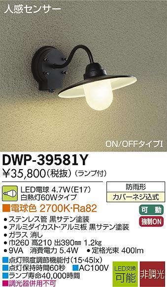 【最安値挑戦中!最大34倍】大光電機(DAIKO) DWP-39581Y アウトドアライト 人感センサー ON/OFFタイプ ランプ付 非調光 電球色 ブラック 防雨形 LED電球4.7W [∽]