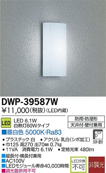 ブラケットライト 『DWP39581Y』 スマホエントリーでポイント10倍 【DAIKO 大光電機】 あたたか味のある暖色 洋風 屋内外兼用 センサー付属