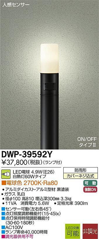 【最安値挑戦中!最大34倍】大光電機(DAIKO) DWP-39592Y アウトドアライト 人感センサー ON/OFFタイプ ランプ付 非調光 電球色 ブラック 防雨形 LED電球4.9W [∽]