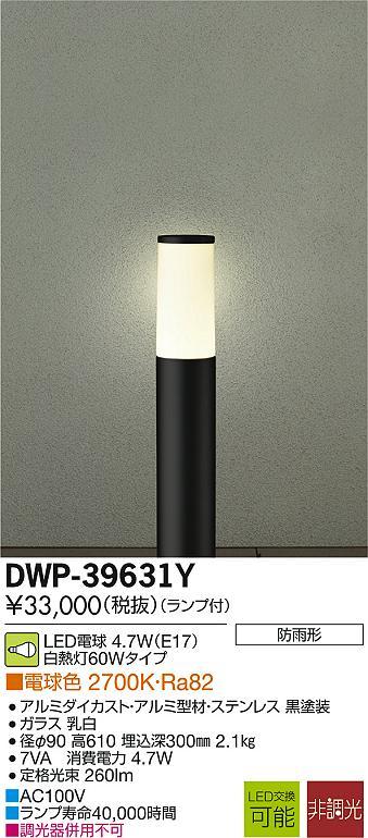 【最安値挑戦中!最大34倍】大光電機(DAIKO) DWP-39631Y ポールライト ランプ付 非調光 電球色 ブラック 高610 防雨形 LED電球4.7W [∽]
