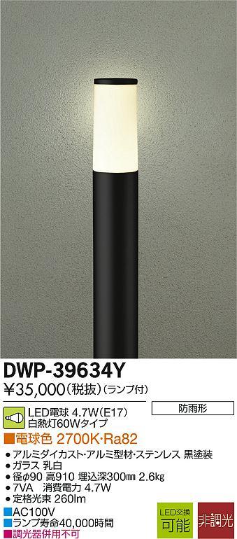 【最安値挑戦中!最大34倍】大光電機(DAIKO) DWP-39634Y ポールライト ランプ付 非調光 電球色 ブラック 高910 防雨形 LED電球4.7W [∽]