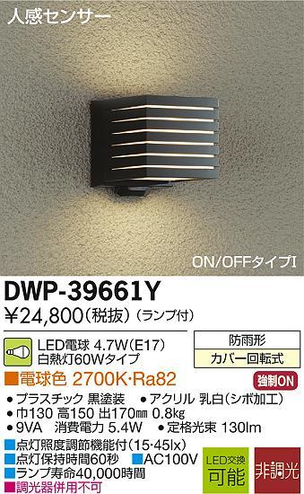【最安値挑戦中!最大34倍】大光電機(DAIKO) DWP-39661Y アウトドアライト 人感センサー ON/OFFタイプ ランプ付 非調光 電球色 ブラック 防雨形 LED電球4.7W [∽]