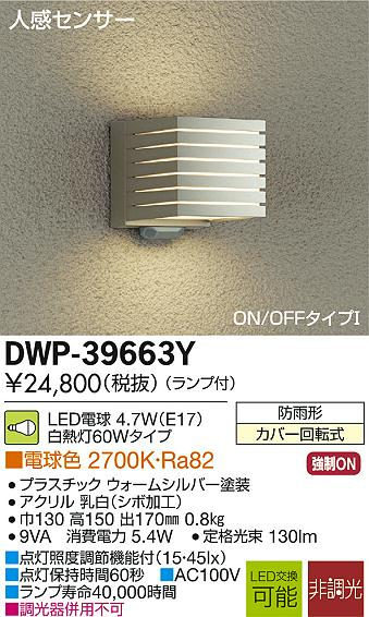 【最安値挑戦中!最大34倍】大光電機(DAIKO) DWP-39663Y アウトドアライト 人感センサー ON/OFFタイプ ランプ付 非調光 電球色 シルバー 防雨形 LED電球4.7W [∽]