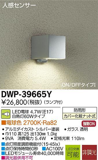 【最安値挑戦中!最大34倍】大光電機(DAIKO) DWP-39665Y アウトドアライト 人感センサー ON/OFFタイプ ランプ付 非調光 電球色 シルバー 防雨形 LED電球4.7W [∽]