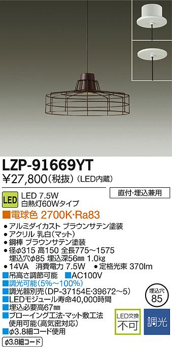 【最安値挑戦中!最大33倍】大光電機(DAIKO) LZP-91669YT ペンダントライト 洋風 調光 LED内蔵 電球色 ブラウン 直付・埋込兼用 調光器別売 [∽]