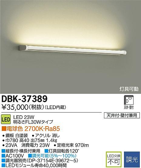 【最安値挑戦中!最大33倍】照明器具 大光電機(DAIKO) DBK-37389 ブラケットライト DECOLED'S LED内蔵 電球色 [∽]