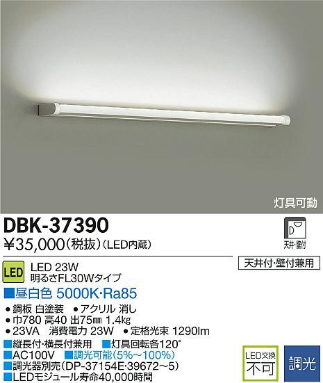 【最安値挑戦中!最大34倍】照明器具 大光電機(DAIKO) DBK-37390 ブラケットライト DECOLED'S LED内蔵 昼白色 [∽]