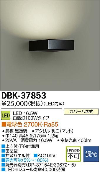 【最安値挑戦中!最大34倍】照明器具 大光電機(DAIKO) DBK-37853 ブラケットライト DECOLED'S LED内蔵 電球色 [∽]