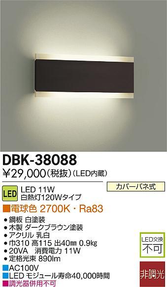 【最安値挑戦中!最大34倍】照明器具 大光電機(DAIKO) DBK-38088 ブラケットライト DECOLED'S LED内蔵 電球色 [∽]