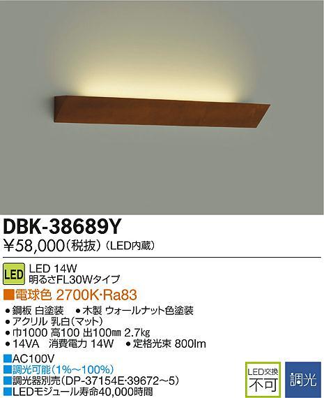 【最安値挑戦中!最大34倍】照明器具 大光電機(DAIKO) DBK-38689Y ブラケットライト LED内蔵 調光タイプ 電球色 調光器別売 [∽]