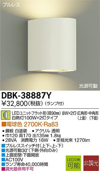 【最安値挑戦中!最大34倍】照明器具 大光電機(DAIKO) DBK-38887Y ブラケットライト LED内蔵 非調光タイプ(ランプ付き) 電球色 [∽]