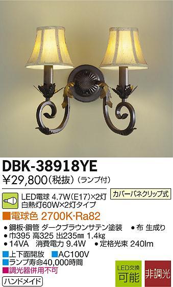 【最安値挑戦中!最大34倍】大光電機(DAIKO) DBK-38918YE ブラケットライト ランプ付 非調光 電球色 カバーバネクリップ式 上下面開放 [∽]