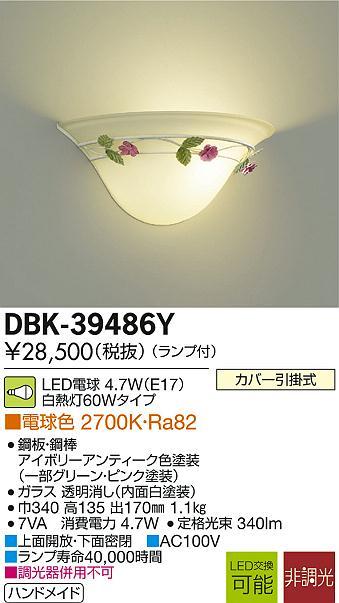 【最安値挑戦中!最大34倍】大光電機(DAIKO) DBK-39486Y ブラケットライト ランプ付 非調光 電球色 カバー引掛式 上面開放・下面密閉 [∽]