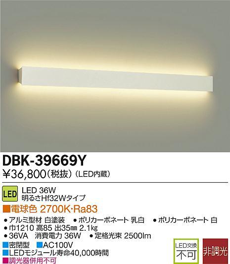 【最安値挑戦中!最大33倍】大光電機(DAIKO) DBK-39669Y ブラケットライト LED内蔵 非調光 電球色 密閉型 白 [∽]