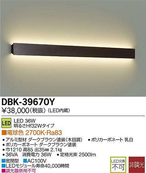 【最安値挑戦中!最大34倍】大光電機(DAIKO) DBK-39670Y ブラケットライト LED内蔵 非調光 電球色 密閉型 ダークブラウン(木目調) [∽]