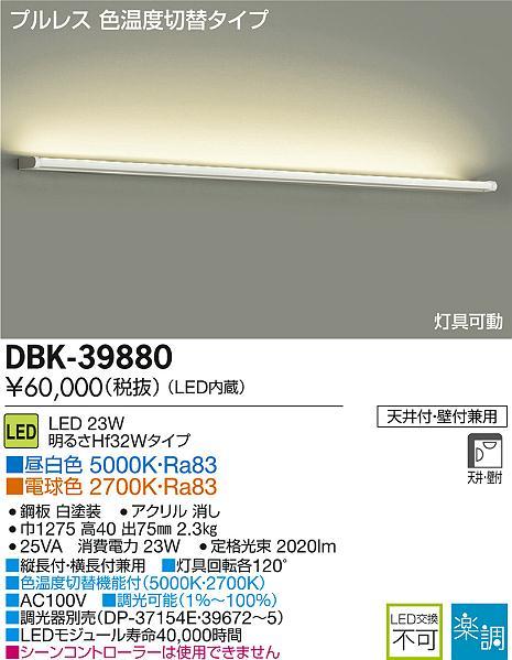 【最安値挑戦中!最大34倍】大光電機(DAIKO) DBK-39880 ブラケットライト LED内蔵 楽調 プルレス・色温度切替タイプ 天井付・壁付兼用 [∽]