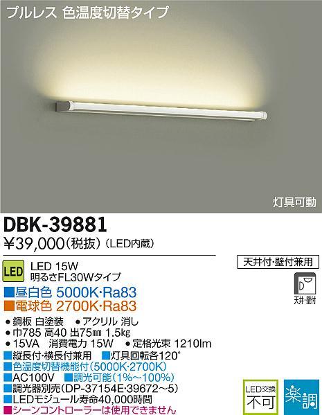 【最安値挑戦中!最大23倍】大光電機(DAIKO) DBK-39881 ブラケットライト LED内蔵 楽調 プルレス・色温度切替タイプ 天井付・壁付兼用 [∽]