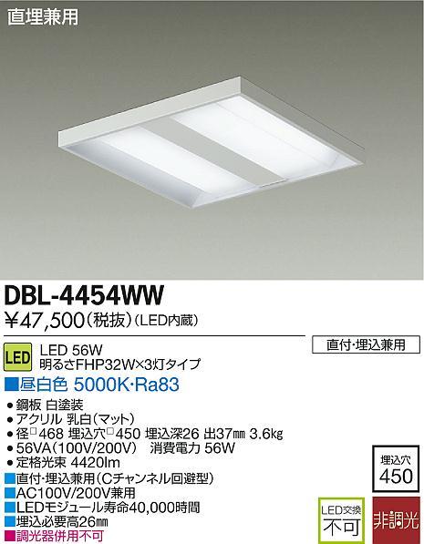 【最安値挑戦中!最大34倍】照明器具 大光電機(DAIKO) DBL-4454WW ベースライト LED内蔵 スクウェア直付タイプ 直埋兼用 昼白色 [∽]