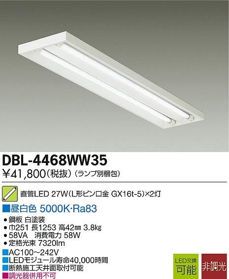 【最安値挑戦中!最大34倍】照明器具 大光電機(DAIKO) DBL-4468WW35(ランプ別梱包) ベースライト 直管LED FL40W直付タイプ 7000lm 昼白色 [∽]