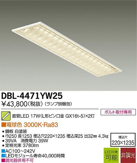 【最安値挑戦中!最大34倍】照明器具 大光電機(DAIKO) DBL-4471YW25(ランプ別梱包) ベースライト 直管LED FL40W埋込タイプ 5000lm 電球色 ボルト取付専用 [∽]