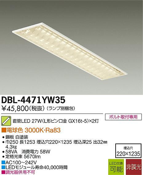 【最安値挑戦中!最大34倍】照明器具 大光電機(DAIKO) DBL-4471YW35(ランプ別梱包) ベースライト 直管LED FL40W埋込タイプ 7000lm 電球色 ボルト取付専用 [∽]