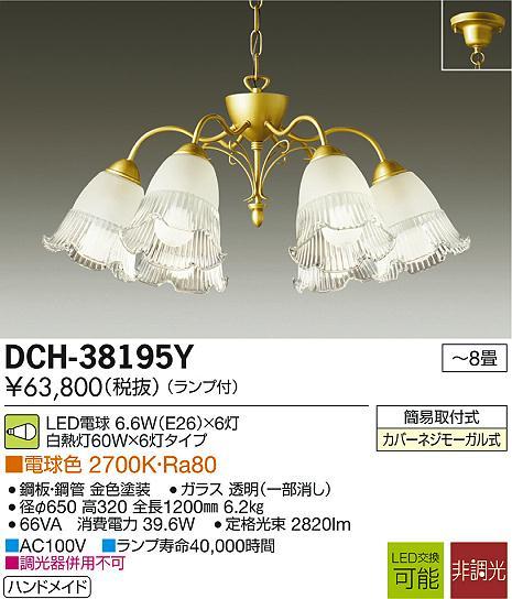 【最安値挑戦中!最大33倍】照明器具 大光電機(DAIKO) DCH-38195Y シャンデリア LED (ランプ付き) 電球色 ~8畳 [∽]