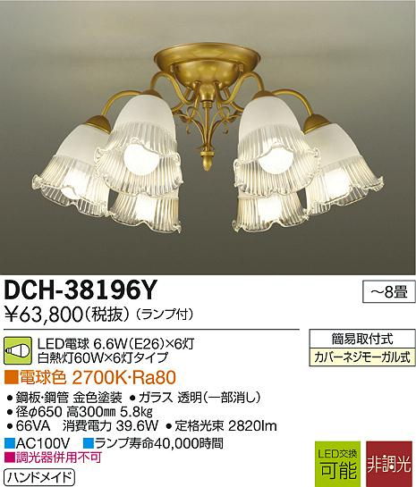 【最安値挑戦中!最大33倍】照明器具 大光電機(DAIKO) DCH-38196Y シャンデリア LED (ランプ付き) 電球色 ~8畳 [∽]