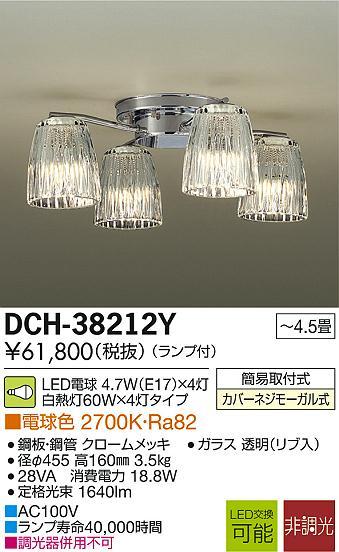 【最安値挑戦中!最大34倍】照明器具 大光電機(DAIKO) DCH-38212Y シャンデリア DECOLED'S ランプ付 LED 電球色 [∽]