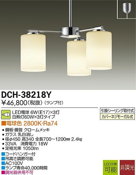 【最安値挑戦中!最大34倍】照明器具 大光電機(DAIKO) DCH-38218Y シャンデリア DECOLED'S ランプ付 LED 電球色 [∽]