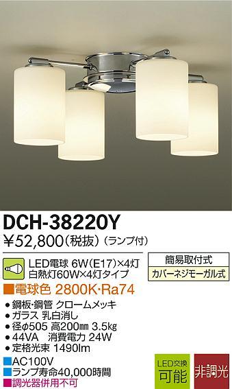 【最安値挑戦中!最大34倍】照明器具 大光電機(DAIKO) DCH-38220Y シャンデリア DECOLED'S ランプ付 LED 電球色 [∽]