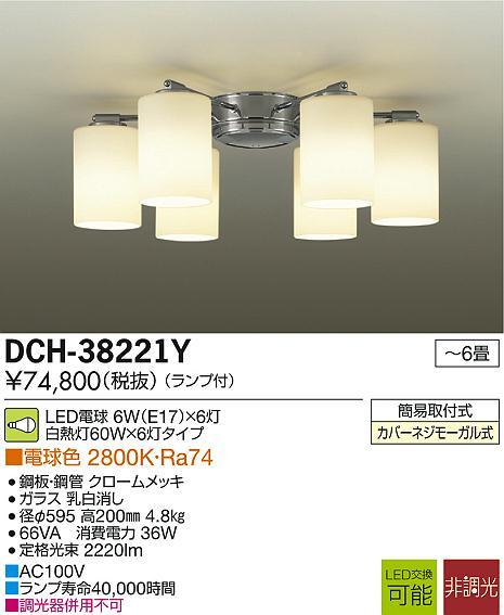 【最安値挑戦中!最大34倍】照明器具 大光電機(DAIKO) DCH-38221Y シャンデリア DECOLED'S ランプ付 LED 電球色 ~6畳 [∽]