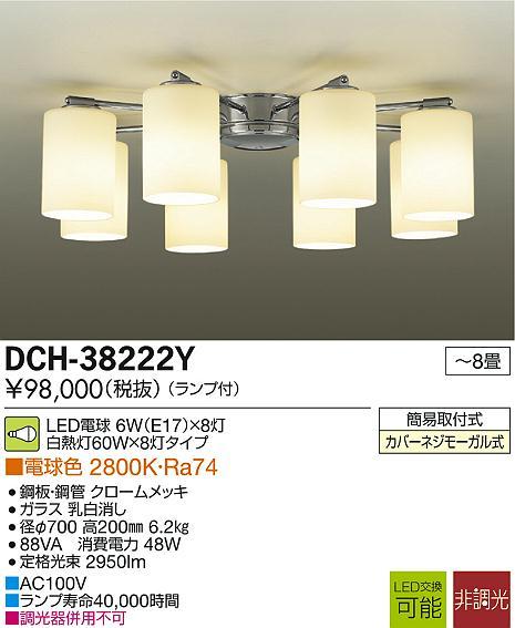 【最安値挑戦中!最大34倍】照明器具 大光電機(DAIKO) DCH-38222Y シャンデリア LED (ランプ付き) ~8畳 [∽]