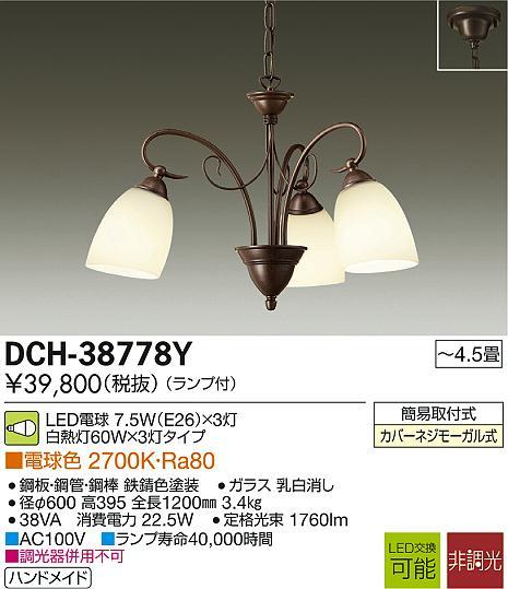 【最安値挑戦中!最大34倍】照明器具 大光電機(DAIKO) DCH-38778Y シャンデリア LED (ランプ付き) 電球色 ~4.5畳 [∽]