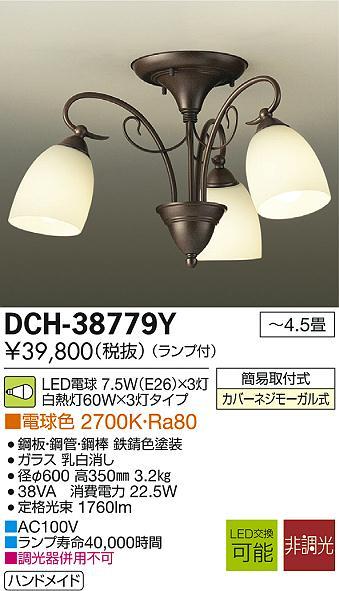 【最安値挑戦中!最大34倍】照明器具 大光電機(DAIKO) DCH-38779Y シャンデリア LED (ランプ付き) 電球色 ~4.5畳 [∽]