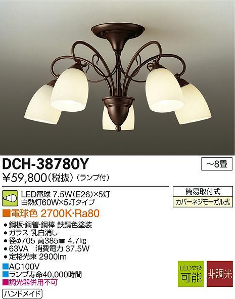【最安値挑戦中!最大33倍】照明器具 大光電機(DAIKO) DCH-38780Y シャンデリア LED (ランプ付き) 電球色 ~8畳 [∽]