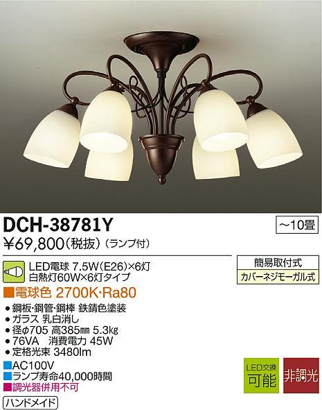 【最安値挑戦中!最大34倍】照明器具 大光電機(DAIKO) DCH-38781Y シャンデリア LED (ランプ付き) 電球色 ~10畳 [∽]