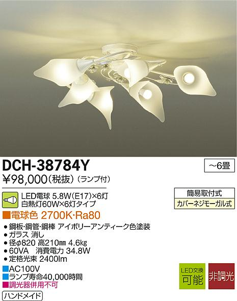 【最安値挑戦中!最大34倍】照明器具 大光電機(DAIKO) DCH-38784Y シャンデリア LED (ランプ付き) 電球色 ~6畳 [∽]