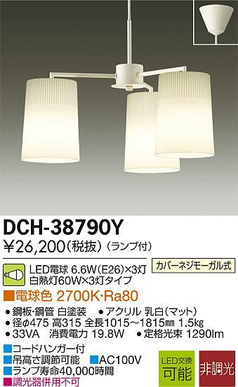 【最安値挑戦中!最大34倍】照明器具 大光電機(DAIKO) DCH-38790Y シャンデリア LED (ランプ付き) 小型 [∽]
