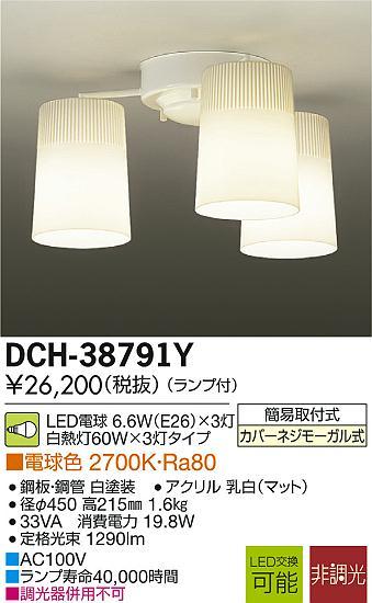 【最安値挑戦中!最大34倍】照明器具 大光電機(DAIKO) DCH-38791Y シャンデリア LED (ランプ付き) 小型 [∽]