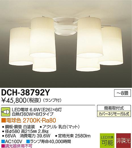【最安値挑戦中!最大34倍】照明器具 大光電機(DAIKO) DCH-38792Y シャンデリア LED (ランプ付き) ~8畳 [∽]