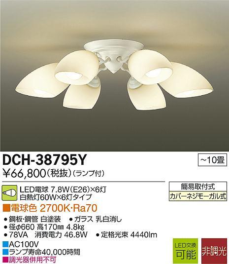 【最安値挑戦中!最大34倍】照明器具 大光電機(DAIKO) DCH-38795Y シャンデリア LED (ランプ付き) 電球色 ~10畳 [∽]
