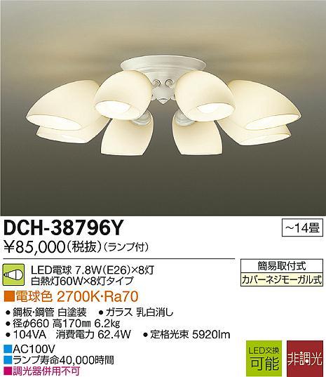 【最安値挑戦中!最大34倍】照明器具 大光電機(DAIKO) DCH-38796Y シャンデリア LED (ランプ付き) 電球色 ~12畳 [∽]