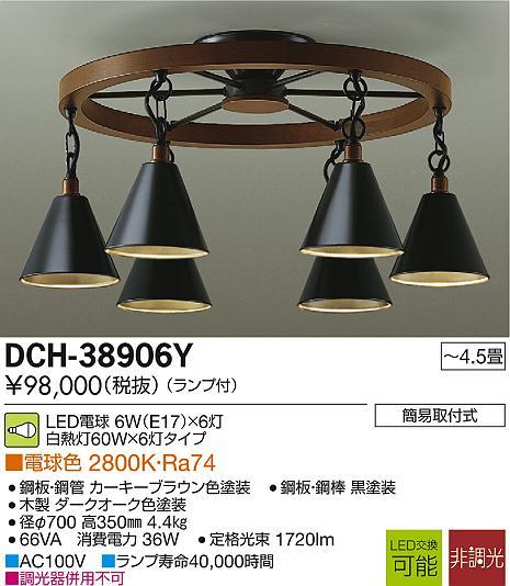 【最安値挑戦中!最大34倍】照明器具 大光電機(DAIKO) DCH-38906Y シャンデリア LED (ランプ付き) 電球色 ~4.5畳 [∽]