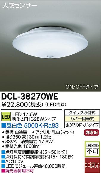 【最安値挑戦中!最大33倍】大光電機(DAIKO) DCL-38270WE シーリング 人感センサー付 LED内蔵 ON/OFFタイプ 非調光 昼白色 ホワイト [∽]
