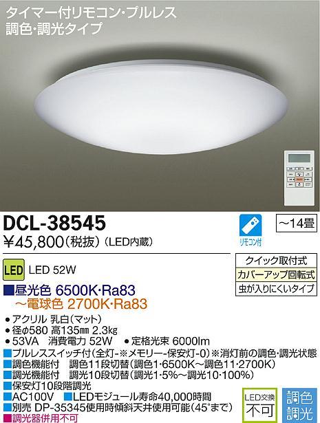 【最安値挑戦中!最大33倍】照明器具 大光電機(DAIKO) DCL-38545 シーリングライト LED内蔵 洋風丸形 調色調光 タイマー付リモコン付属・プルレス ~14畳 [∽]