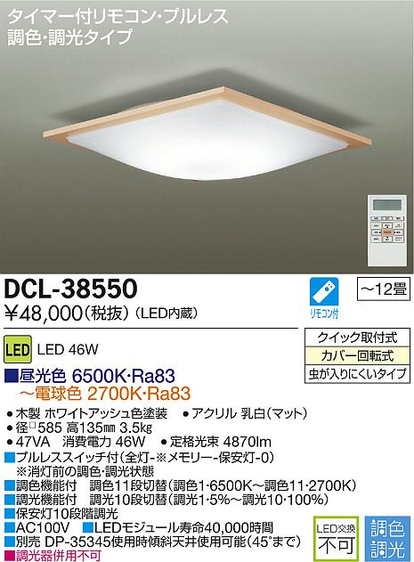 【最安値挑戦中!最大34倍】照明器具 大光電機(DAIKO) DCL-38550 シーリングライト LED内蔵 洋風角形 調色調光 タイマー付リモコン付属・プルレス ~12畳 [∽]
