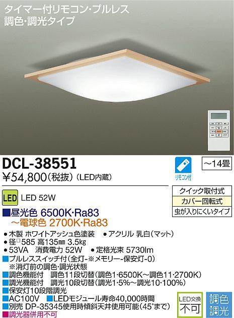 【最安値挑戦中!最大34倍】照明器具 大光電機(DAIKO) DCL-38551 シーリングライト LED内蔵 洋風角形 調色調光 タイマー付リモコン付属・プルレス ~14畳 [∽]